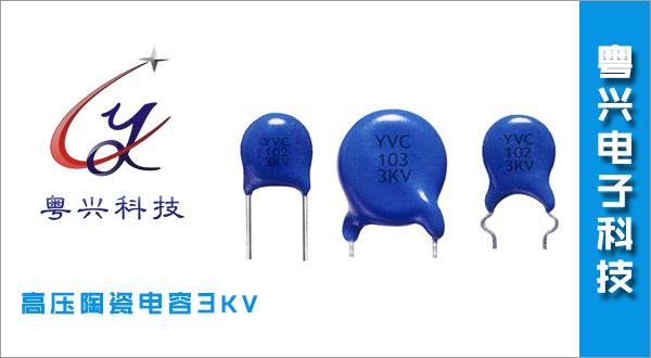 高压陶瓷电容3KV
