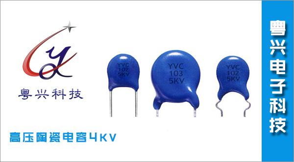 高压陶瓷电容4KV