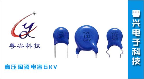 高压陶瓷电容6KV
