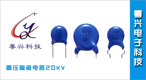 高压陶瓷电容20KV