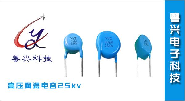 高压陶瓷电容25kv