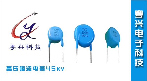 高压陶瓷电容45KV