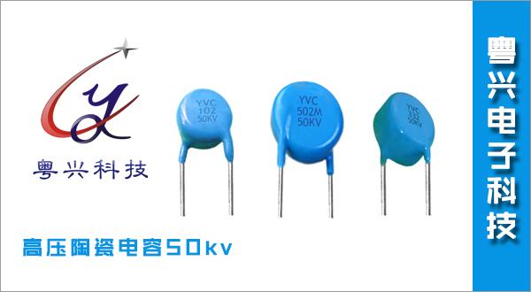 高压陶瓷电容50KV