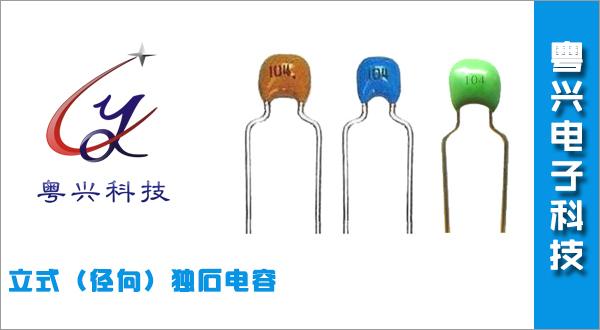 立式(径向)独石电容