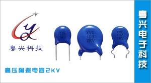 高压陶瓷电容2KV