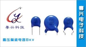 高压陶瓷电容8KV