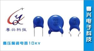 深圳高压陶瓷电容