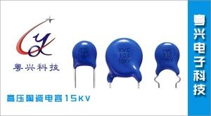 高压陶瓷电容15KV