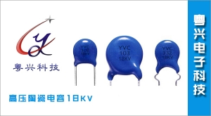 高压陶瓷电容18KV