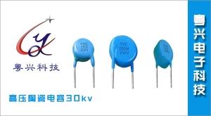 高压陶瓷电容30KV